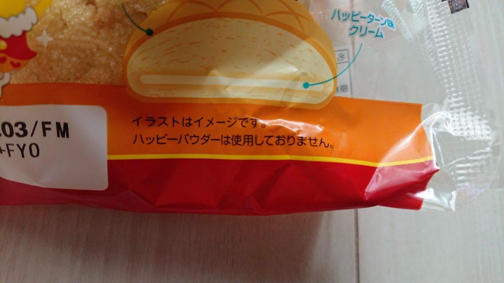 フジパン「メロンパン ハッピーターン味」にハッピーパウダーは使用されていない。