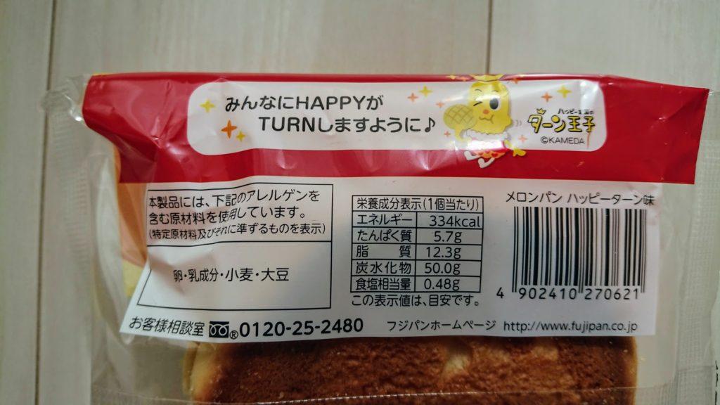 フジパン「メロンパン ハッピーターン味」は334kcal。