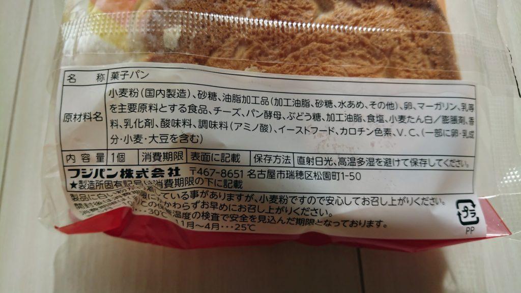 フジパン「メロンパン ハッピーターン味」の原材料。