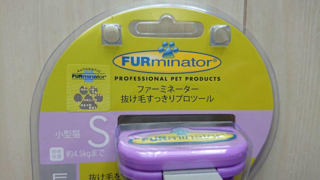 「ファーミネーター 小型猫S長毛種用」の正式名称?