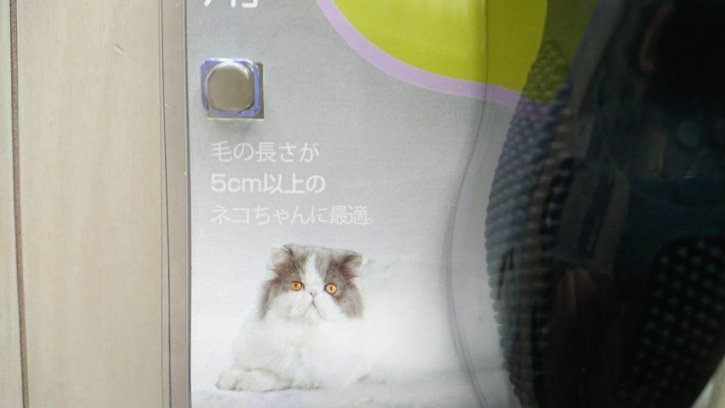 「ファーミネーター 小型猫S長毛種用」は毛の長さ5㎝以上の猫用。