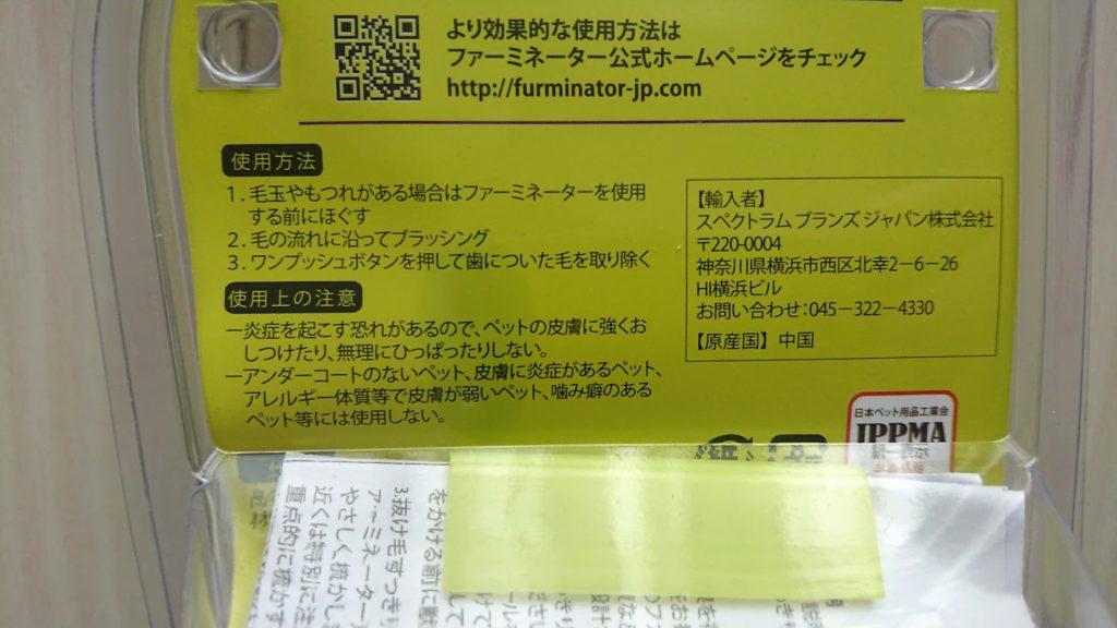 「ファーミネーター 小型猫S長毛種用」は中国製。