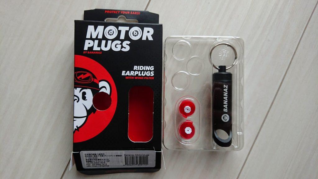 Bananaz「Motorplugs」を開封したところ。