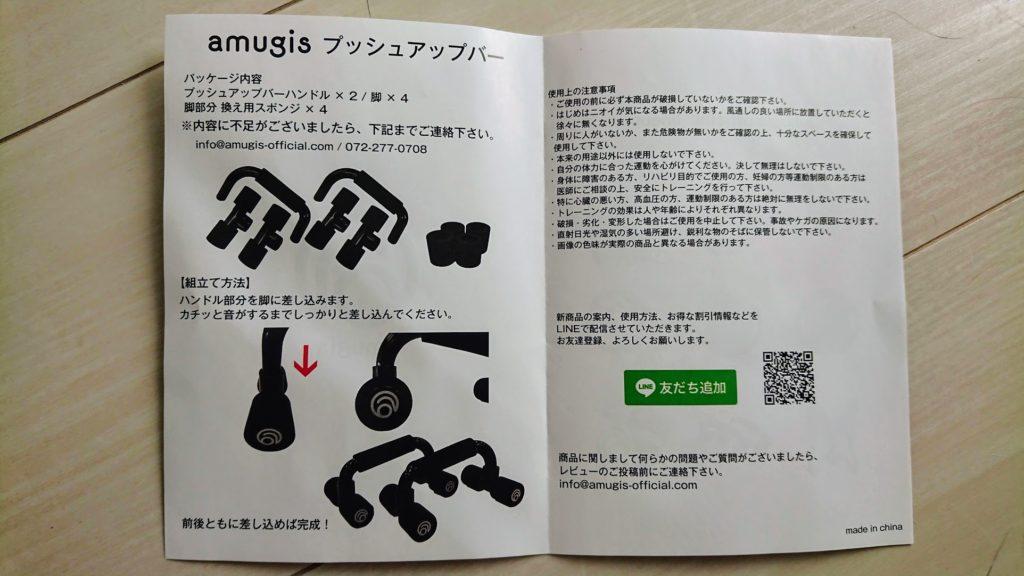 amugis「プッシュアップバー」のパンフレット。