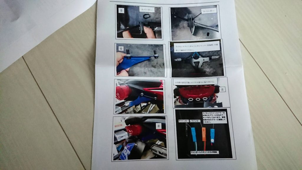 TSR「フェンダーレスキット」の写真付き説明書を熟読。