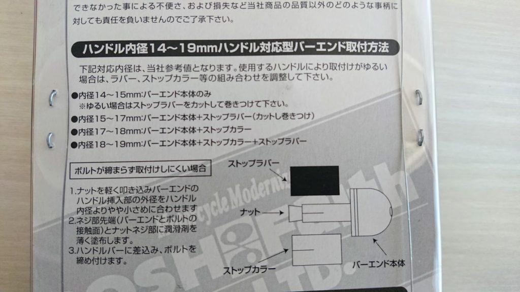Posh 「ミドルウエイトバーエンド マットチタン」は、ハンドル内径14~19mmに対応。