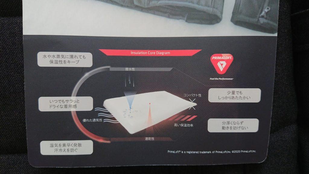 POWERAGE「PJ-20205 プリマロフトウォームパーカー」のプリマロフト説明。
