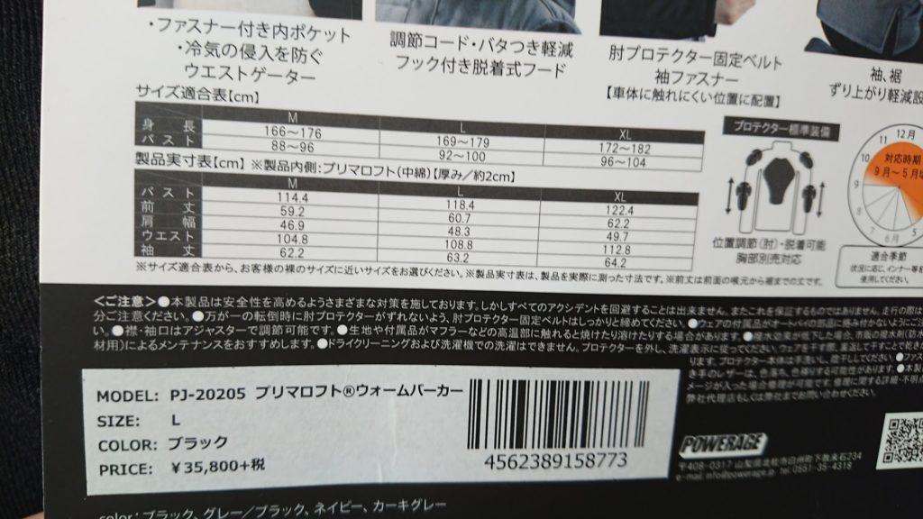 POWERAGE「PJ-20205 プリマロフトウォームパーカー」のサイズ。
