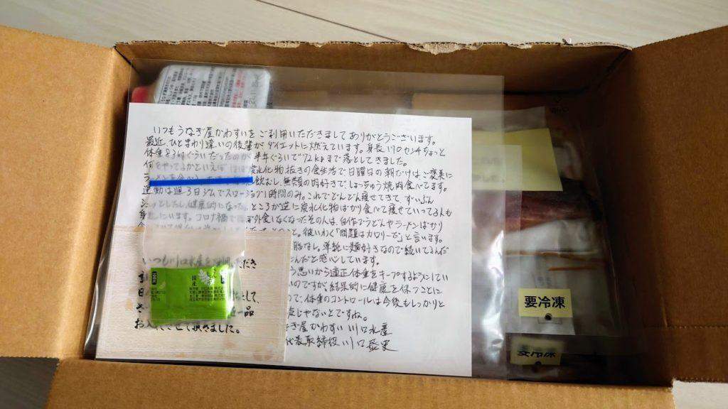 川口水産「国産超特大うなぎ蒲焼き」を開封。