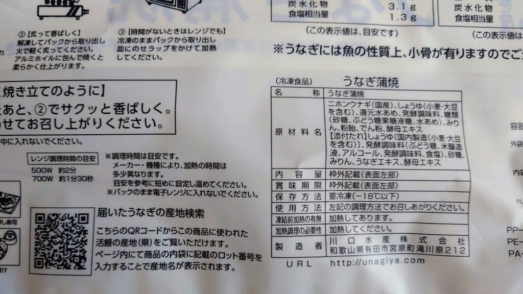 川口水産「国産超特大うなぎ蒲焼き」の原材料は国産のニホンウナギ。